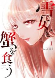 雪女と蟹を食う 第01-06巻 [Yukionna to Kani o Ku Vol 01-06]