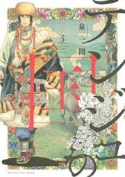 テンジュの国 第01-05巻 [Tenju no kuni vol 01-05]