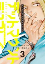 デッドマウント・デスプレイ 第01-04巻