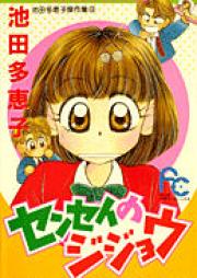 センセイのジジョウ 第01-02巻 [Sensei no Jijou KUSUMI vol 01-02]