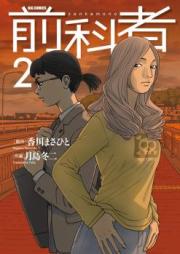 前科者 第01巻 [Zenkamono vol 01]