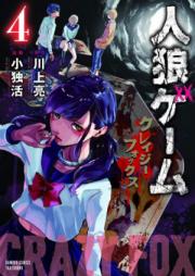 人狼ゲーム クレイジーフォックス 第01-04巻 [Jinro Gemu Kureiji Fokkusu vol 01-04]