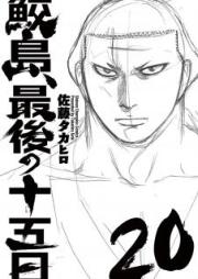 鮫島、最後の十五日 第01-20巻 [Samejima, Saigo no Juugonichi vol 01-20]