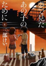 夢で見たあの子のために 第01-04巻 [Yume de Mita Ano Ko no Tame ni vol 01-04]