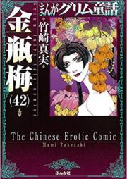 まんがグリム童話 金瓶梅 第01-37巻 [Manga Grimm Douwa Kinpeibai vol 01-37]