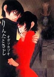 りんたとさじ 第01巻