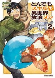 とんでもスキルで異世界放浪メシ 第01-05巻 [Tondemo Sukiru de Isekai Horomeshi vol 01-05]