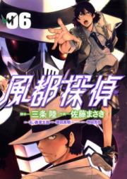 風都探偵 第01-08巻 [Futo Tantei vol 01-08]