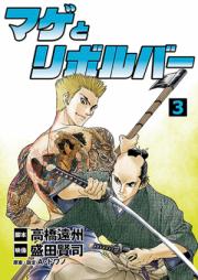 マゲとリボルバー 第01巻 [Mage to Riboruba vol 01]