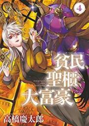 貧民、聖櫃、大富豪 第01-04巻 [Hinmin Seihitsu Daifugo vol 01-04]