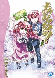 あまんちゅ! 第01-16巻 [Amanchu! vol 01-16]