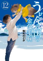 うどんの国の金色毛鞠 第01-12巻 [Udon no Kuni no Kiniro Kemari vol 01-12]