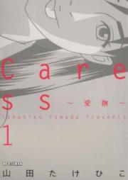 Caress~愛撫~ 第01巻 [Caress Aibu vol 01]