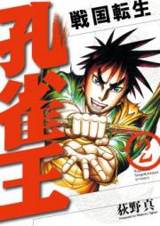 孔雀王 戦国転生 第01-04巻 [Kujakuou – Sengoku Tensei vol 01-04]