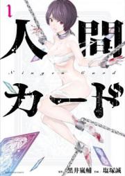 人間カード 第01-07巻 [Ningen Kado vol 01-07]