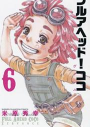 フルアヘッド!ココ ゼルヴァンス 第01-06巻