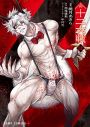 十二大戦 第01-04巻 [Juni Taisen vol 01-04]