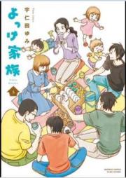 よっけ家族 第01-05巻 [Yokke Kazoku vol 01-05]
