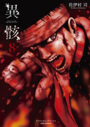 異骸 THE PLAY DEAD ALIVE 第01-09巻 [Igai – The Play Dead/Alive vol 01-09]