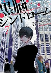 黒脳シンドローム 第01-03巻 [Kuro No Syndrome vol 01-03]