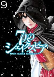 7人のシェイクスピア NON SANZ DROICT 第01-13巻