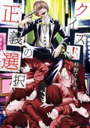 クイズ!正義の選択 第01-05巻 [Kuizu Seigi no Sentaku vol 01-05]
