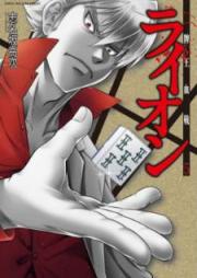 牌王伝説ライオン 第01-05巻 [Haou Densetsu Lion vol 01-05]