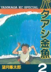 バタアシ金魚 第01-02巻 [Batashi Kingyo vol 01-02]