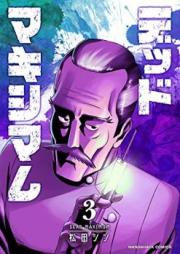 デッドマキシマム 第01-03巻