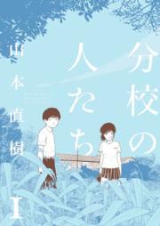 分校の人たち 第01-03巻 [Bunkou no Hitotachi vol 01-03]
