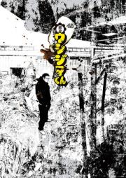 闇金ウシジマくん 第01-46巻 [Yamikin Ushijima-kun vol 01-46]