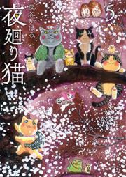 夜廻り猫 第01-03巻 [Yomawarineko vol 01-03]