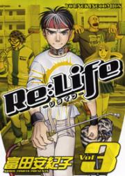 Re:Life -リライフ- 第01-03巻