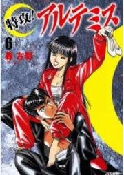 特攻!アルテミス 特装版 第01-08巻 [Tokkou! Artemis Tokusouban vol 01-08]