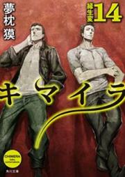 [Novel] 幻獣少年キマイラ 第01-19巻 [Genju Shonen Kimaira vol 01-19]