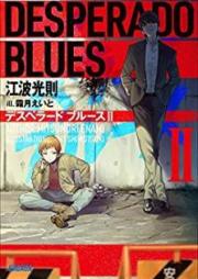 [Novel] デスペラード ブルース 第01-03巻 [Desperado Blues vol 01-03]
