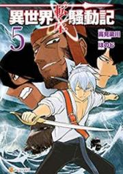 異世界転生騒動記 第01-05巻 [Isekai Tensei Sodoki vol 01-05]