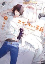 ニヴァウァと斎藤 第01-03巻 [Nivawa to Saitou vol 01-03]