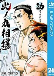 火ノ丸相撲 第01-28巻 [Hinomaru-Zumou vol 01-28]