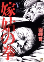 嫁姑の拳 第01-05巻 [Yome Shuuto no Ken vol 01-05]