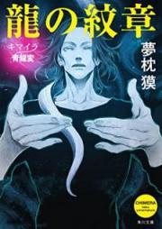 [Novel] 龍の紋章 キマイラ青龍変 [Ryu no Monsho Kimaira Seiryuhen]
