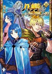 [Novel] 八男って、それはないでしょう! 第01-20巻 [Hachinan tte, Sore wa nai Deshou! vol 01-20]