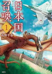 日本国召喚 第01-02巻 [Nihonkoku Shokan vol 01-02]