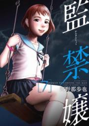 監禁嬢 第01-09巻 [Kankinjou vol 01-09]