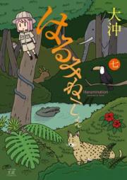 はるみねーしょん 第01-07巻 [Harumineshon vol 01-07]