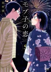 モブ子の恋 第01-04巻 [Mobko no Koi vol 01-04]