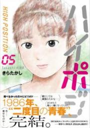 ハイポジ 第01-05巻 [Haipoji vol 01-05]