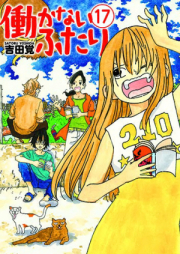 働かないふたり 第01-16巻 [Hatarakanai Futari vol 01-16]