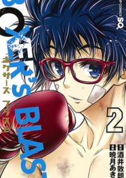 BOXER's BLAST 第01-03巻