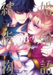 結婚指輪物語 第01-10巻 [Kekkon Yubiwa Monogatari vol 01-10]